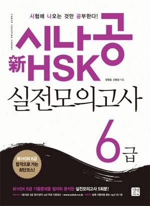 hsk 기출 문제 pdf